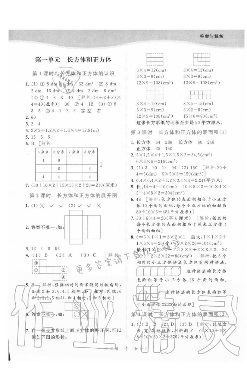 第一单元 长方体和正方体 - 参考答案第1页