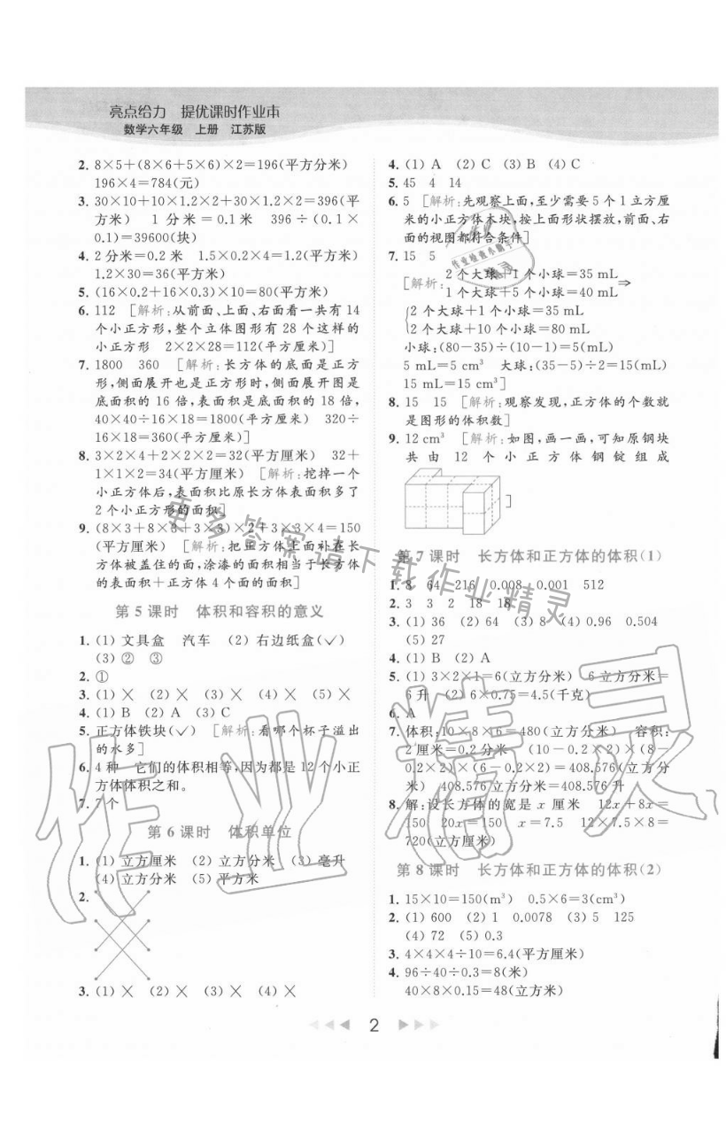 第一单元 长方体和正方体 - 参考答案第2页