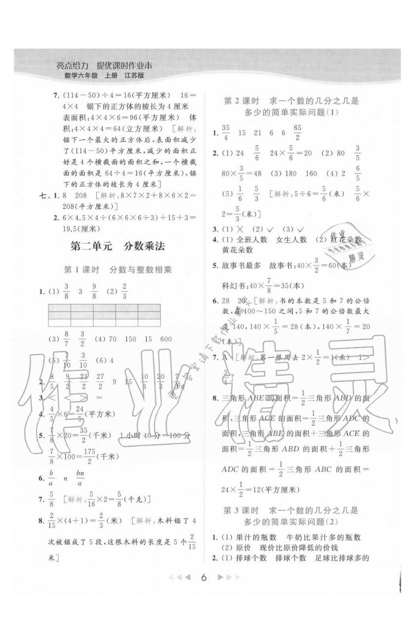 第二单元 分数乘法 - 参考答案第6页