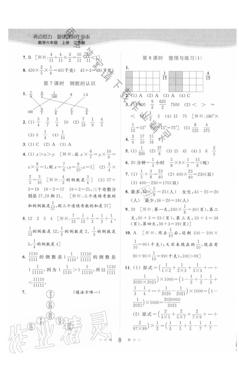 第二单元 分数乘法 - 参考答案第8页