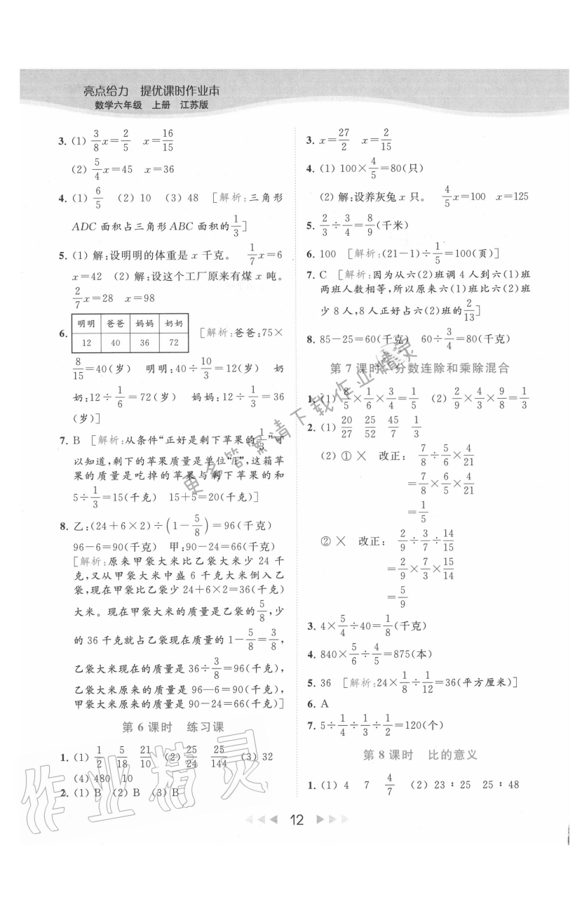 第三单元 分数除法 - 参考答案第12页