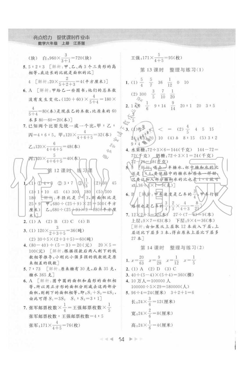 第三单元 分数除法 - 参考答案第14页