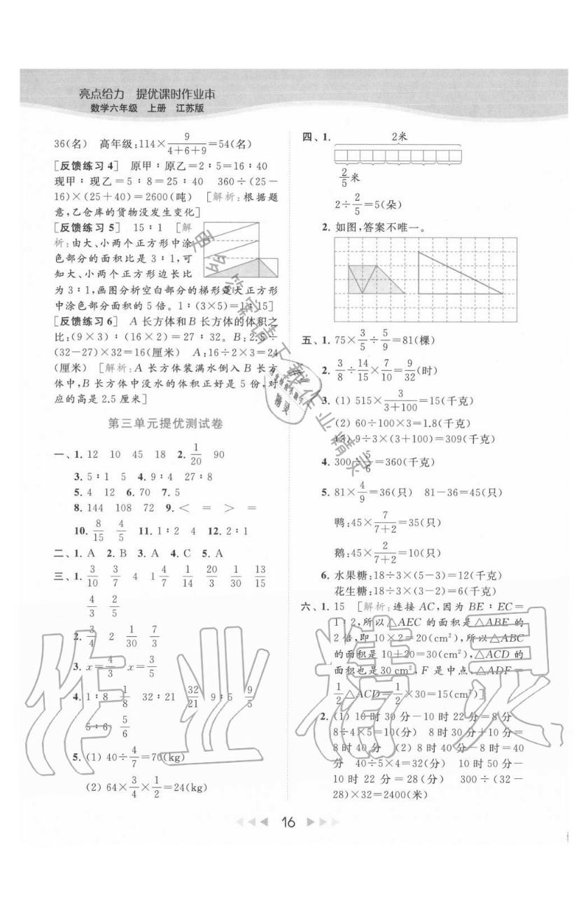 第三单元 分数除法 - 参考答案第16页