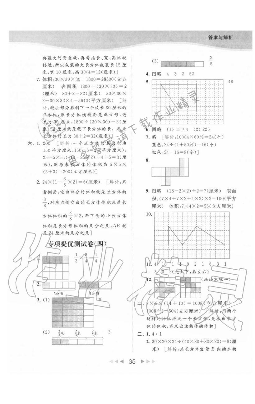 专项提优测试卷(四) - 参考答案第35页