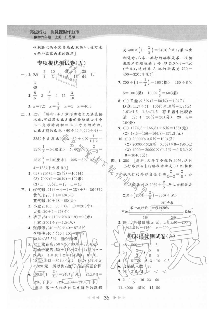 期末提优测试卷(A) - 参考答案第36页