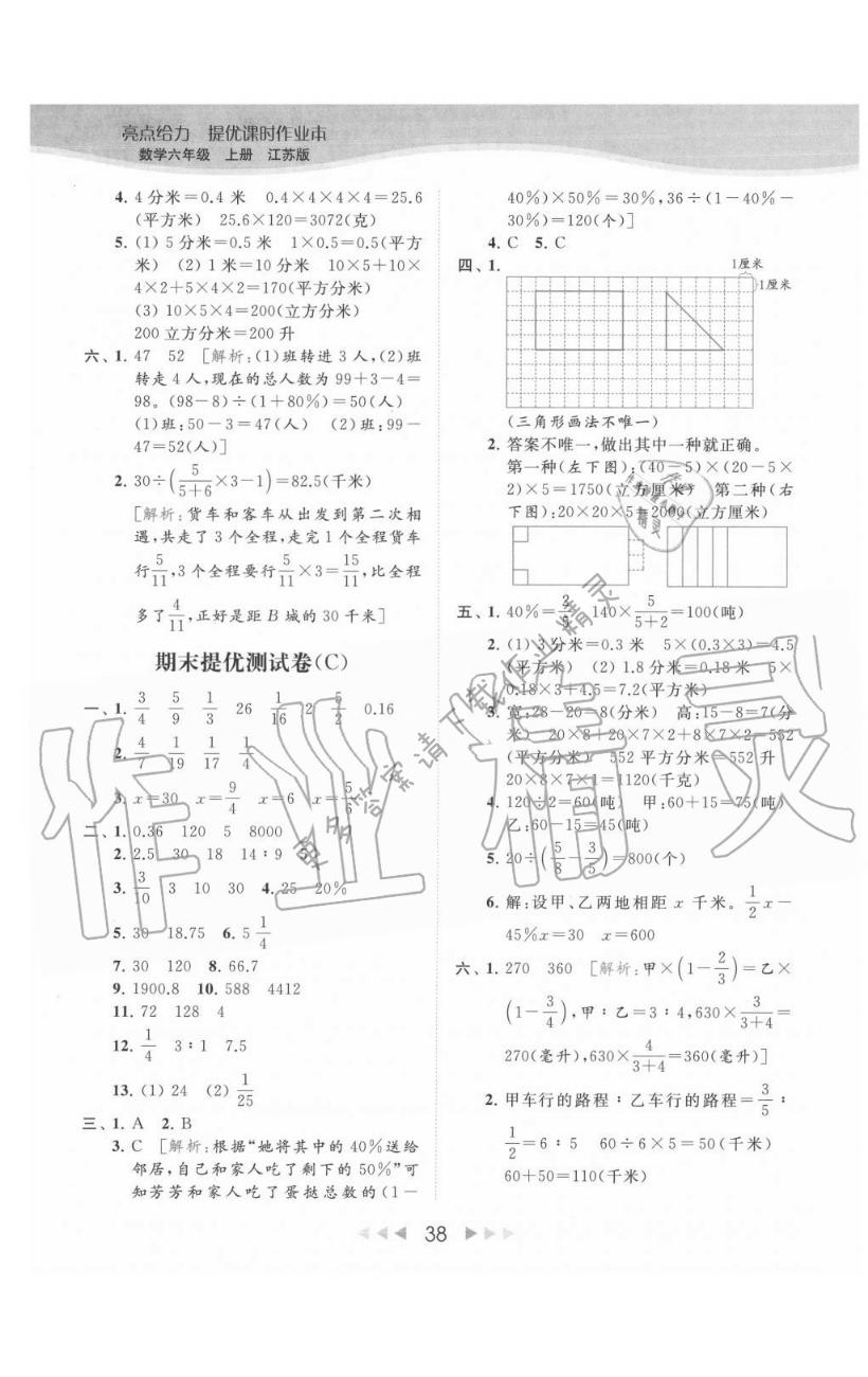 期末提优测试卷(C) - 参考答案第38页