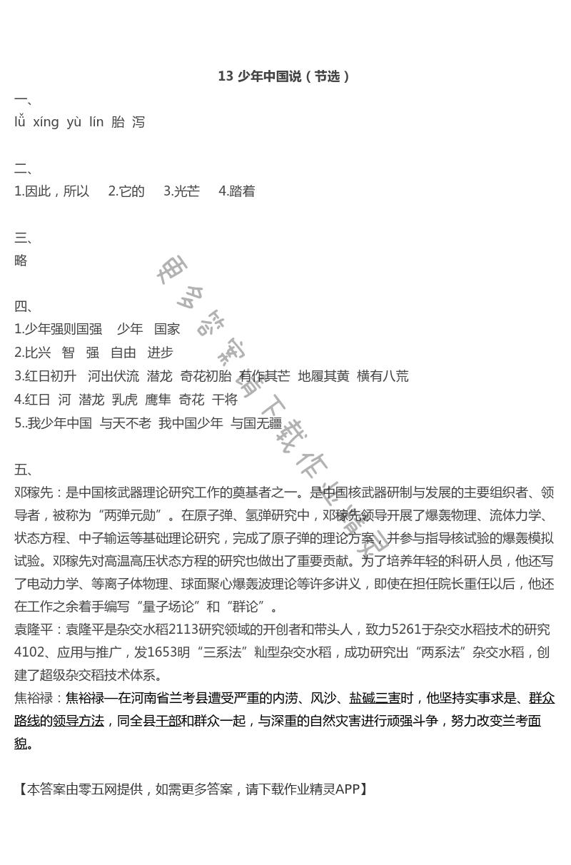 13少年中国说(节选)