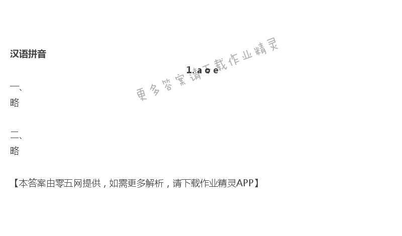 汉语拼音1.a o e - 汉语拼音  1. a o e