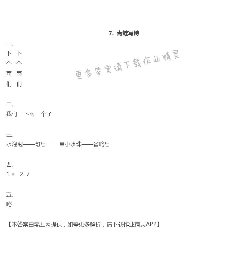 课文7.青蛙写诗 - 7.  青蛙写诗