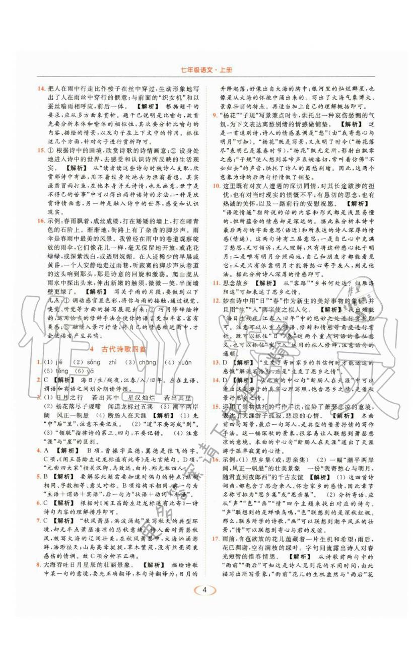 古代诗歌四首 - 第4页