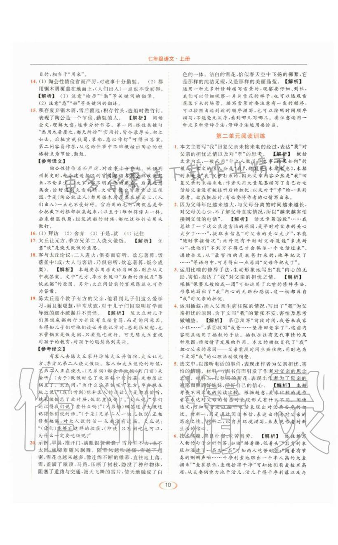 第二单元阅读训练 - 第10页