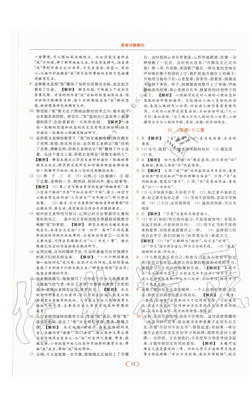《论语》十二章 - 第13页