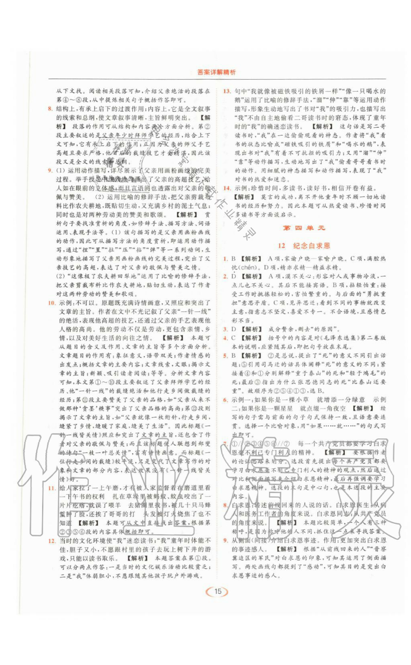 纪念白求恩 - 第15页