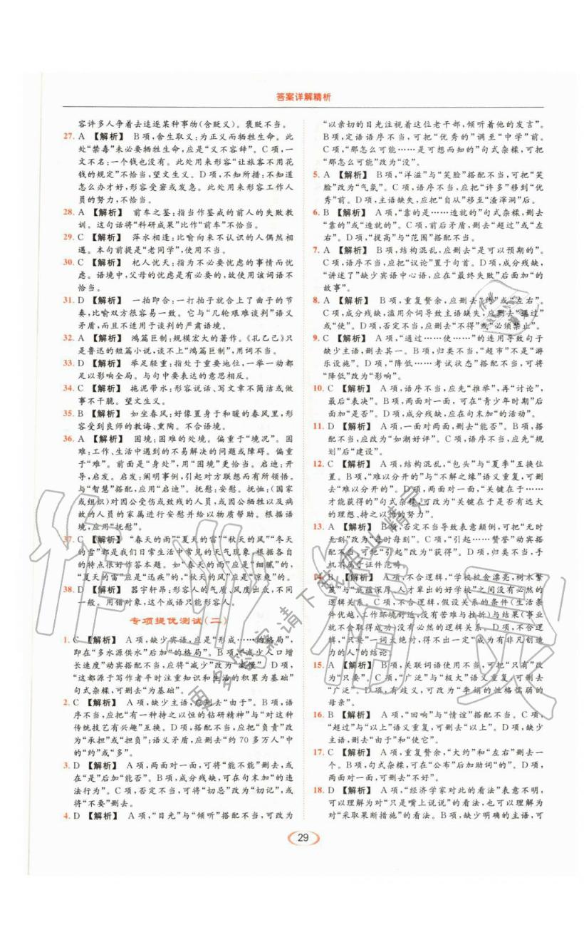 专项提优测试(二)病句的辨析与修改 - 第29页