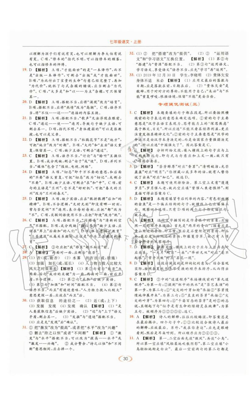 专项提优测试(三)句子的衔接与连贯 - 第30页