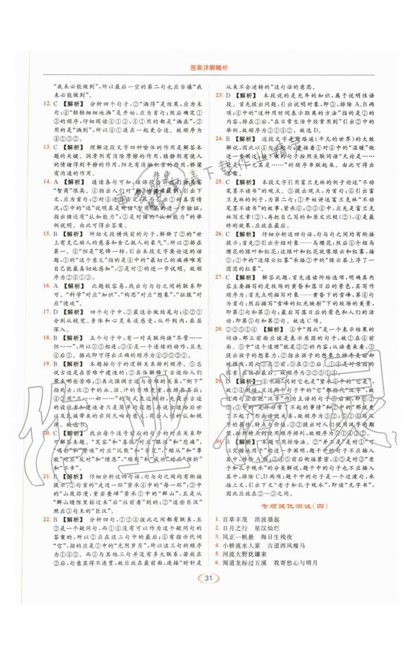 专项提优测试(四)诗文名句默写 - 第31页