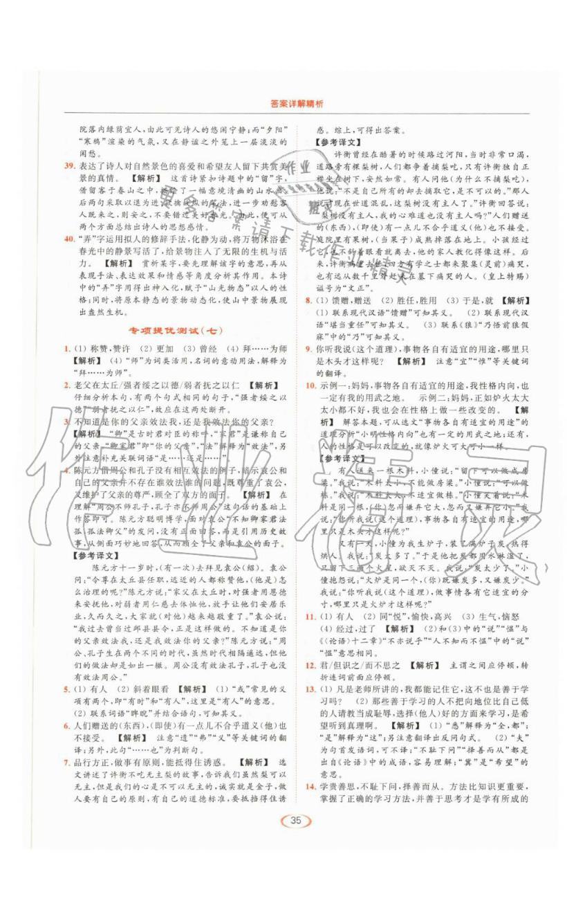 专项提优测试(七)文言文阅读 - 第35页