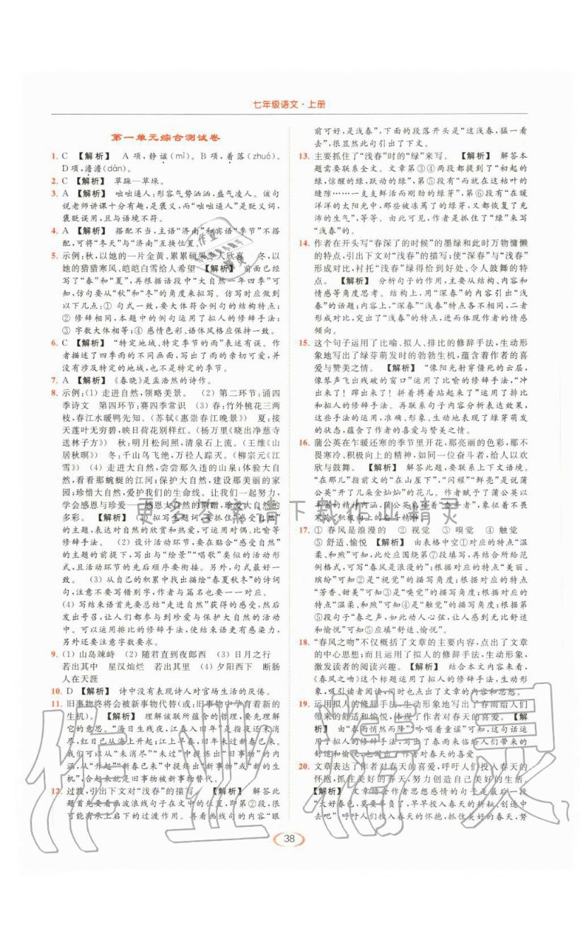 第一单元综合测试卷 - 第38页