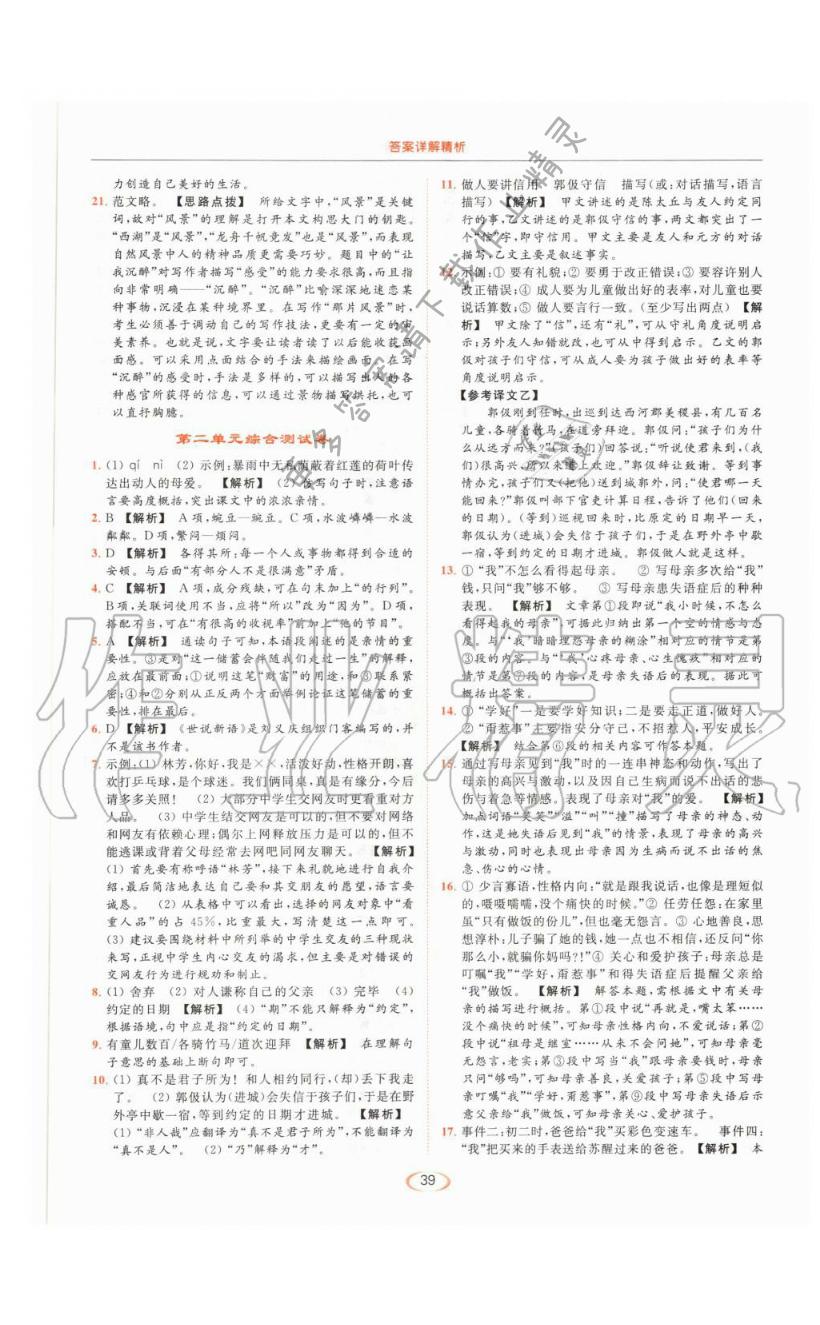 第二单元综合测试卷 - 第39页