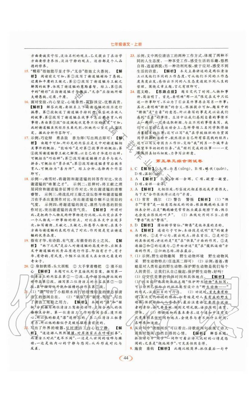 第五单元综合测试卷 - 第44页