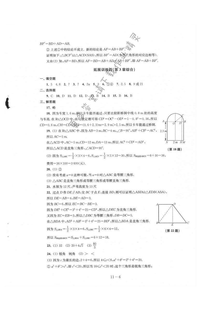 拓展训练四 - 第6页