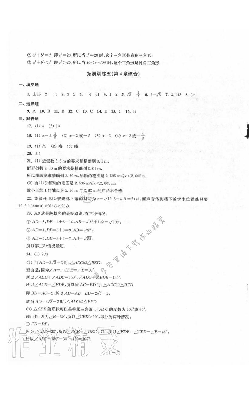 拓展训练五 - 第7页