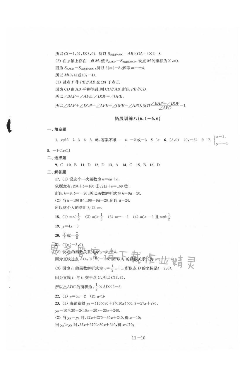 拓展训练八 - 第10页