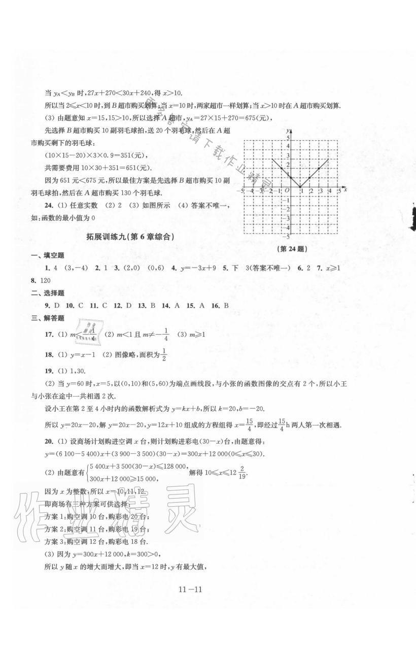 拓展训练九 - 第11页