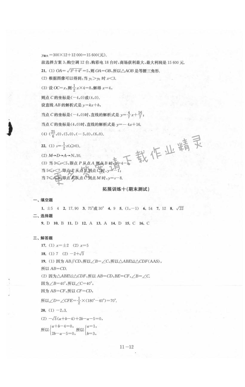 拓展训练十 - 第12页