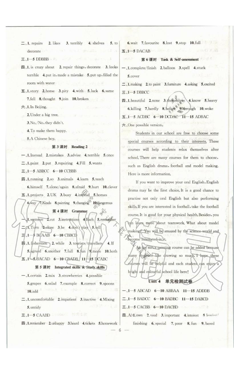 参考答案第6页
