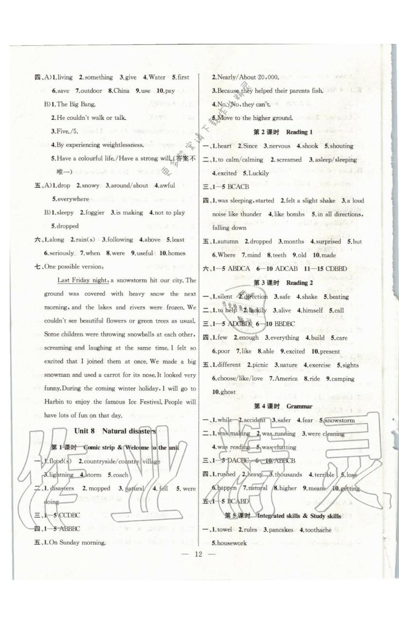 参考答案第12页