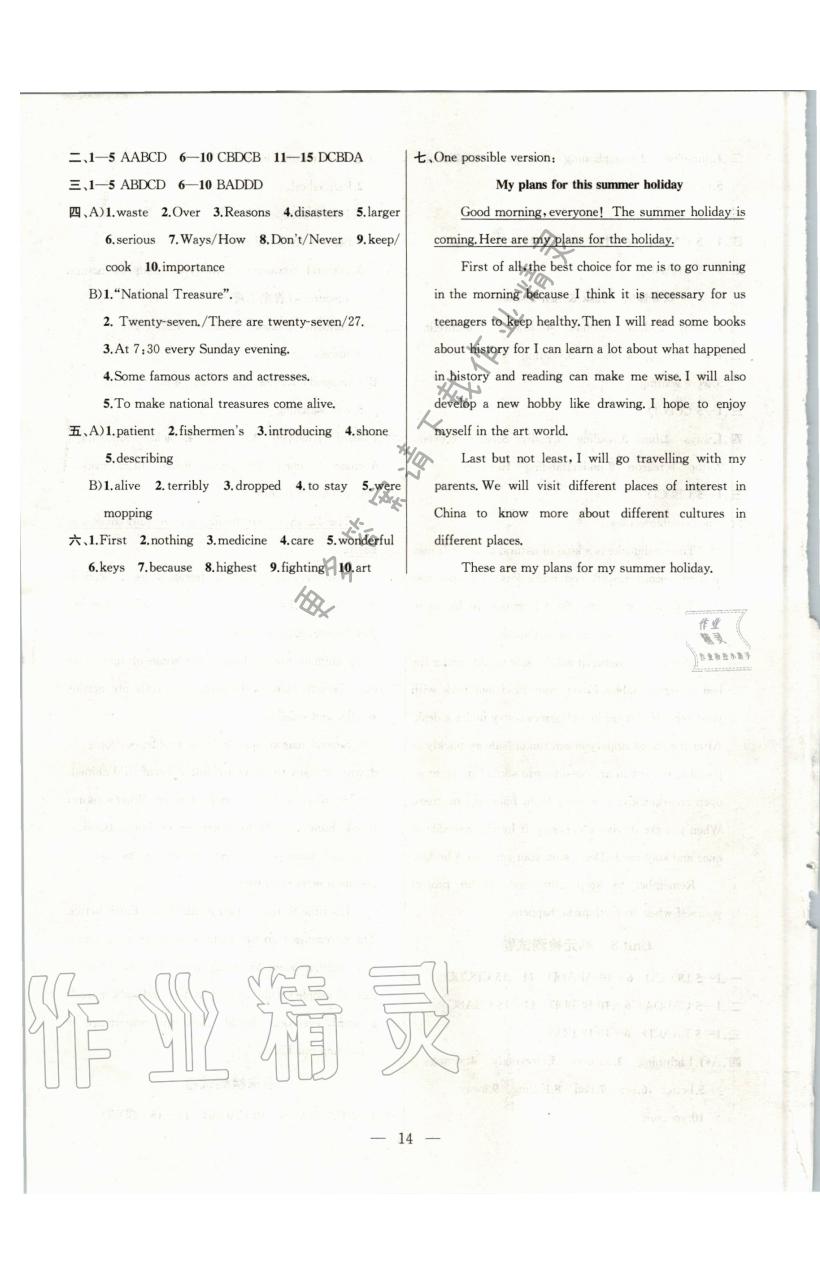 参考答案第14页