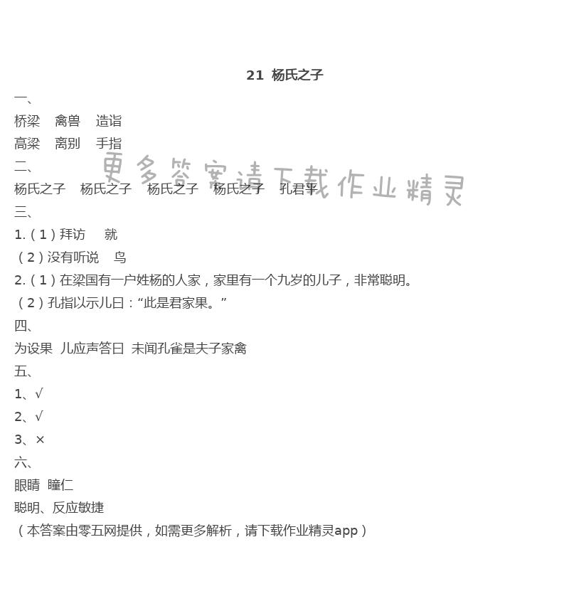 21 杨氏之子 - 21  杨氏之子