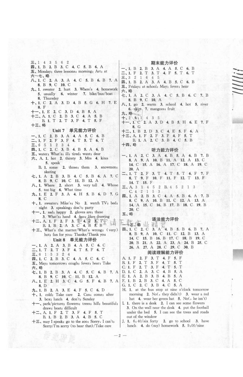参考答案第10页