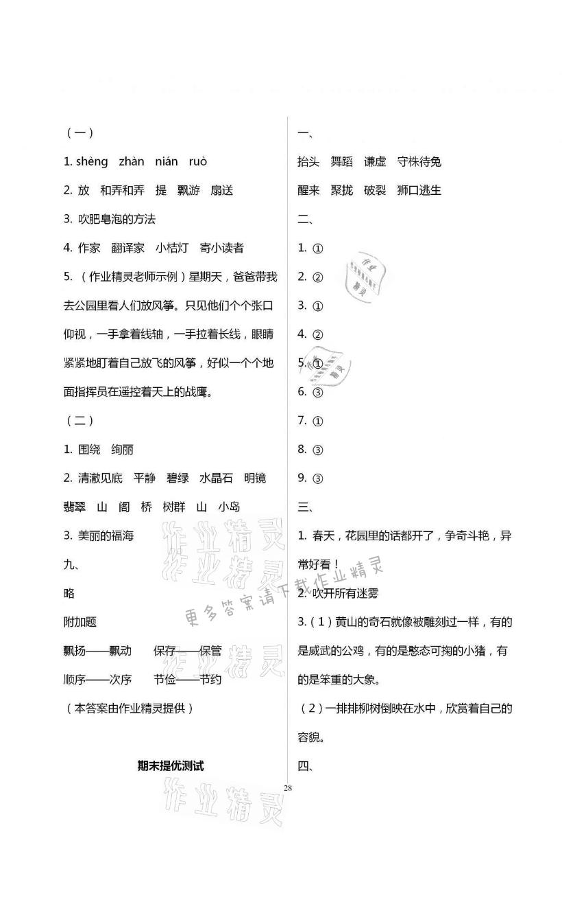 参考答案第28页