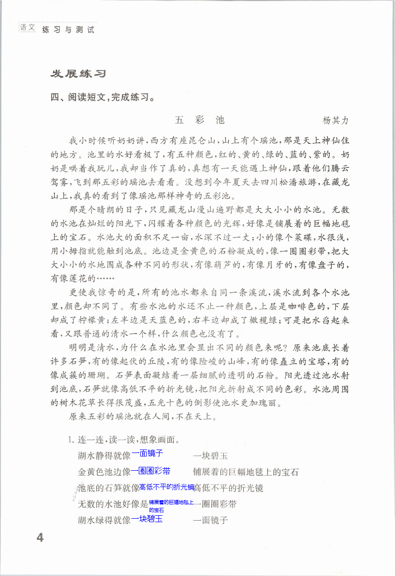 4*  繁星 - 第4页
