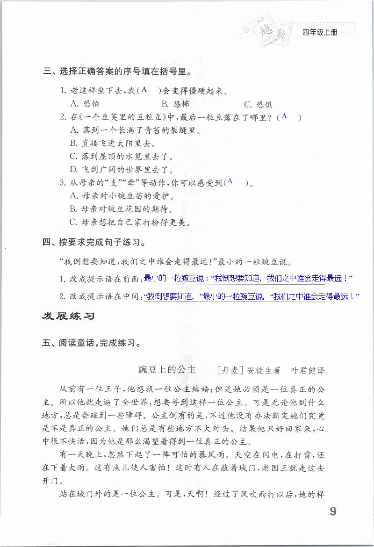 9   古诗三首 - 第9页