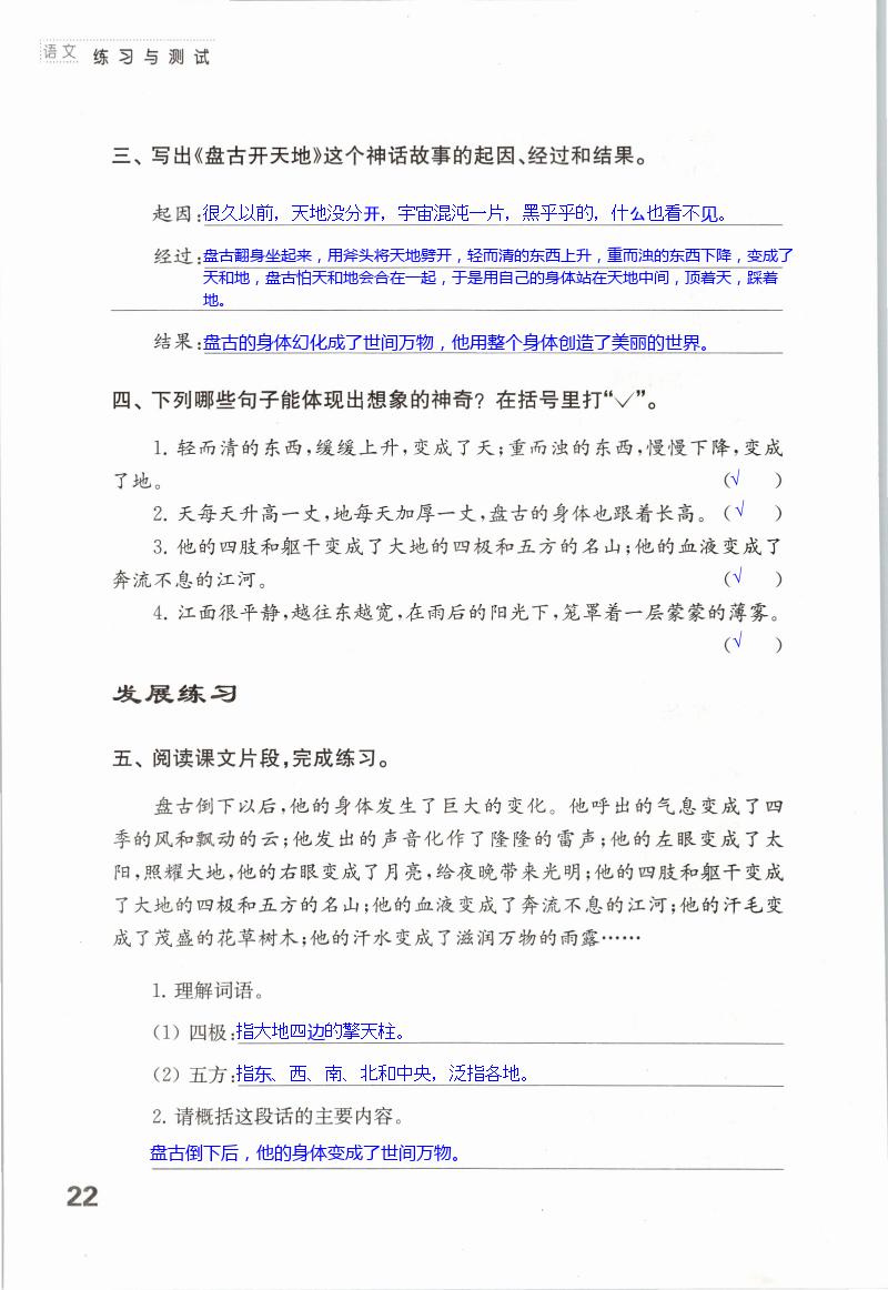 22   为中华之崛起而读书 - 第22页