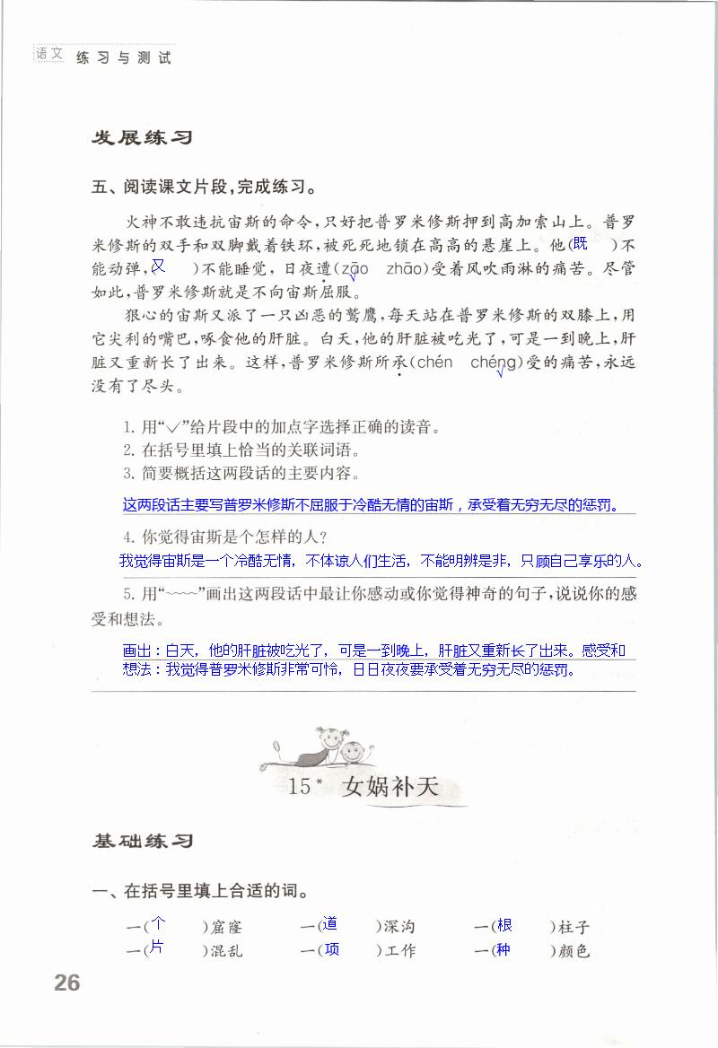 26  西门豹治邺 - 第26页