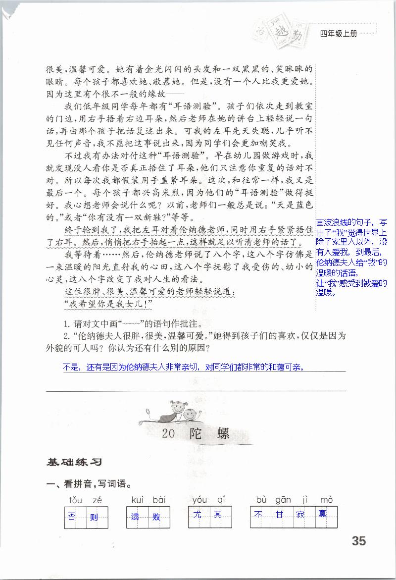 单元练习(七) - 第35页