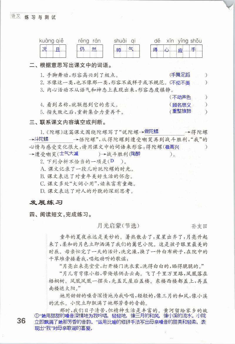 单元练习(八) - 第36页