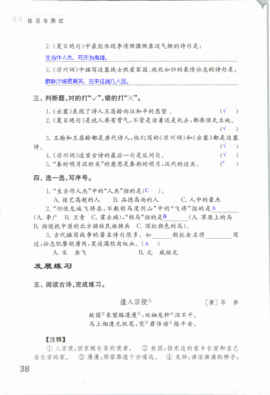 期末测试 - 第38页