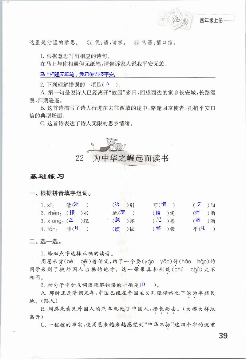 期末测试 - 第39页