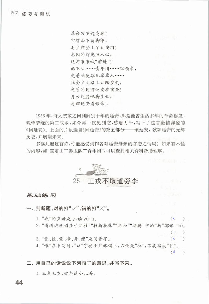 期末测试 - 第44页