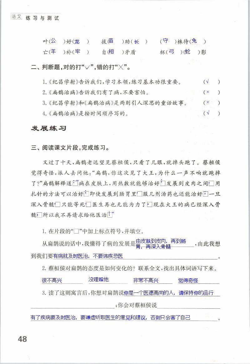 期末测试 - 第48页