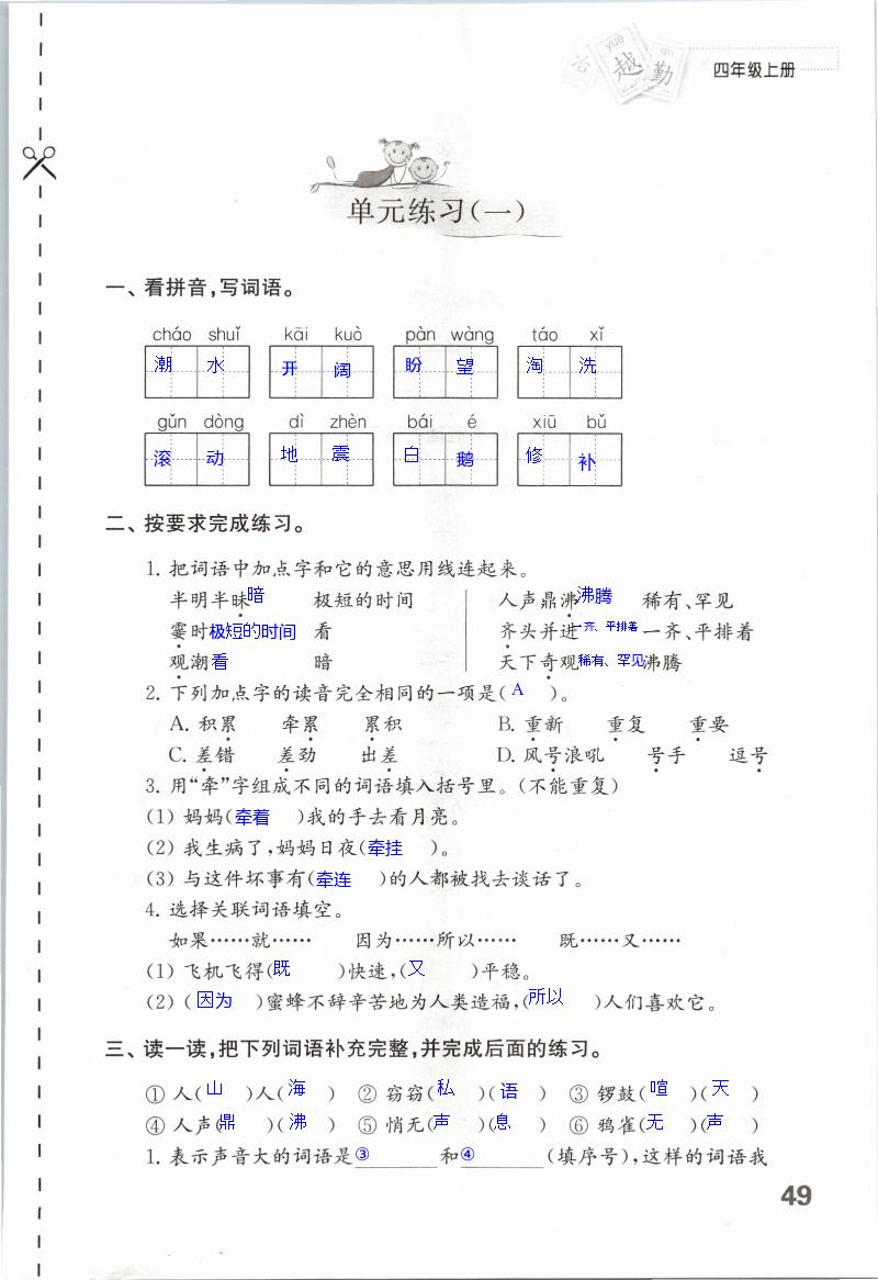 期末测试 - 第49页