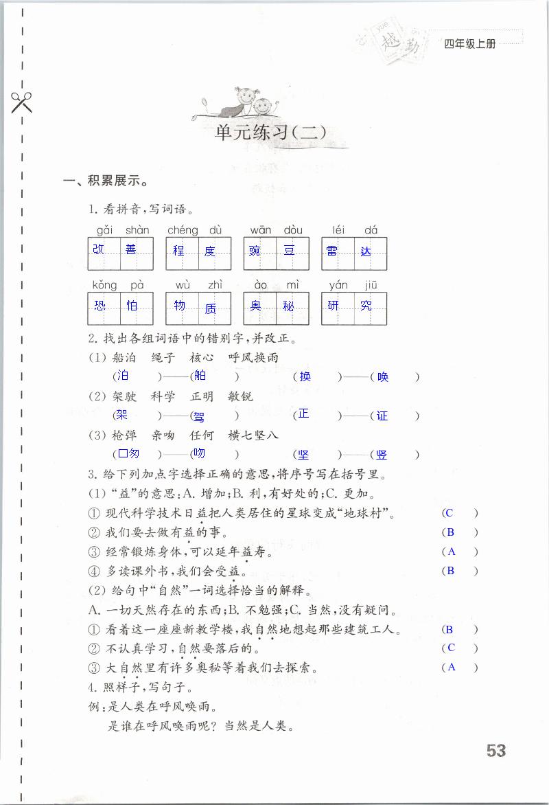 期末测试 - 第53页