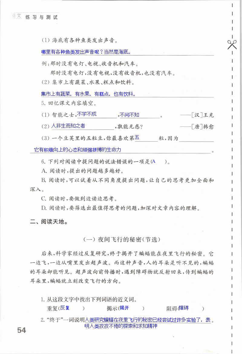 期末测试 - 第54页