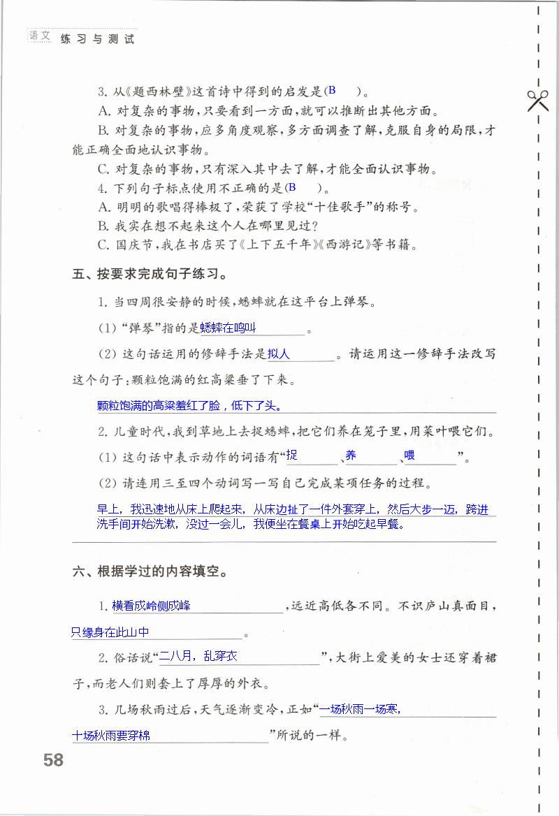 期末测试 - 第58页