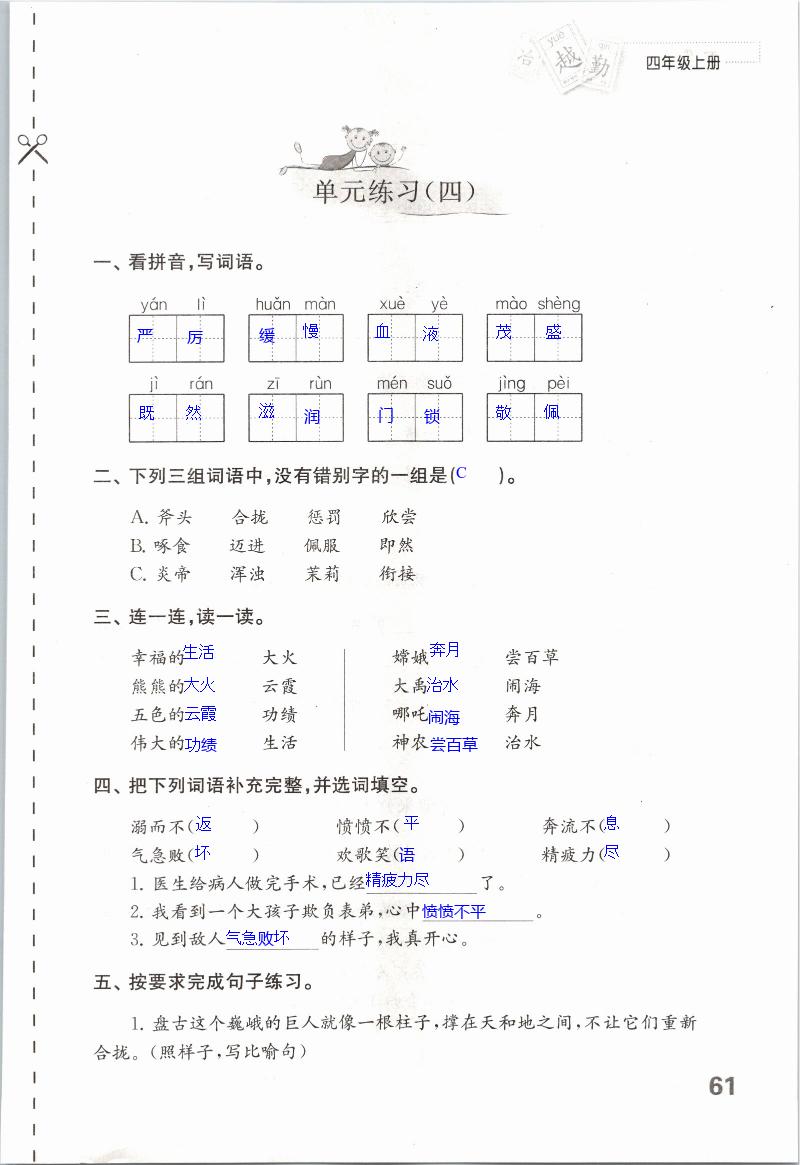 期末测试 - 第61页